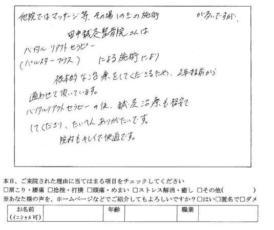 haraseiji1115