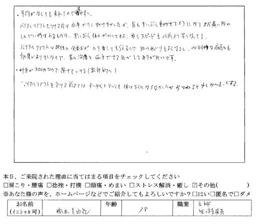hasimoto-miyuki0065