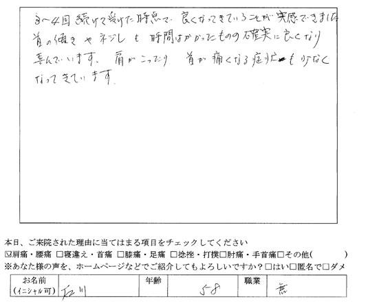 isikawaatuko5