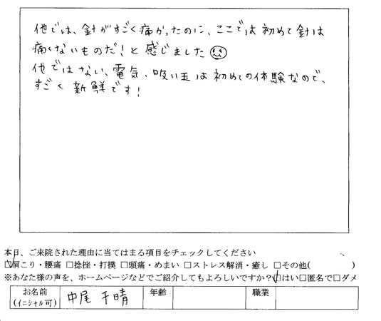 nakao-tiharu0181