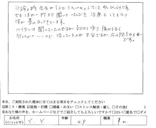 yadokoroyuki5